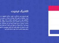 قالب هات اسپات تک صفحه ای هرمز میکروتیک | Hotspot Theme onepage